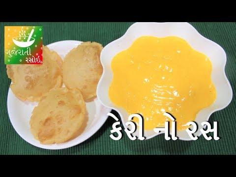 Keri No Ras - કેરી નો રસ   Recipes In Gujarati [ Gujarati Language]   Gujarati Rasoi