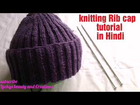 Knitting Rib cap tutorial for beginners in Hindi , knitting cap, cap/ topi bunana Hindi me