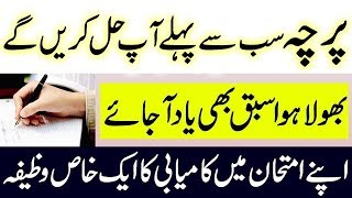 Imtihan Mein Kamyabi Ka Qurani Wazifa | Qurani Amal For Exam Success