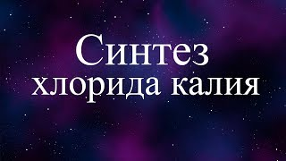 Download Получение хлорида калия (synthesis of potassium chloride) KCl Video