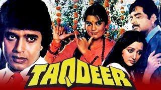 Taqdeer (1983) Full Hindi Movie | Shatrughan Sinha, Mithun Chakraborty, Hema Malini, Zeenat Aman