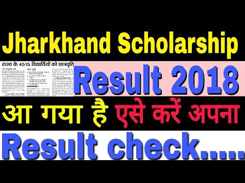 Jharkhand scholarship result 2018||How to check jharkhand scholarship result ||by Education sarkar