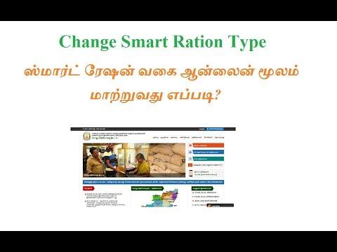 How to Change Smart Ration Type Online in Tamilnadu