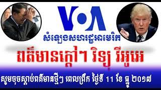 VOA Khmer News Today, VOA Khmer Radio,ពត៌មានក្ដៅៗ វិទ្យុ វីអូអេ,Cambodia News,By Neary khmer