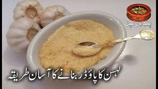 Homemade Garlic Powder, Easy to make Garlic Powder at home, لہسن پاؤڈر Recipe in (Punjabi Kitchen)