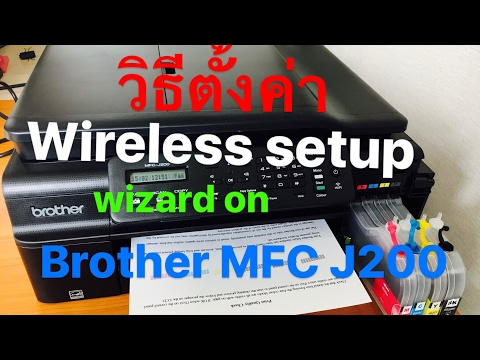 Brother mfc J200 wiress setup