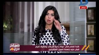 #x202b;صباح دريم | كندا تفضخ قطر: دولة راعية للإرهاب وشقيق تميم قبض عليه بتهمة تمويل المتطرفين#x202c;lrm;