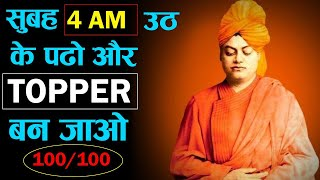 सुबह 4 AM उठ के पढ़ो और Topper बन जाओ || How To wake up 4 AM In The Morning - Study In The Morning