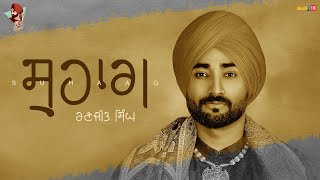 Suhaag (Punjabi Folk) || Ranjit Bawa || Jassi X || Dhiman Productions || New Song 2018