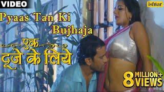 Pyaas Tan Ki Bujhaja Full Video Song   Ek Duuje Ke Liye   Dinesh Lal Yadav   Madhu Sharma Hot Song