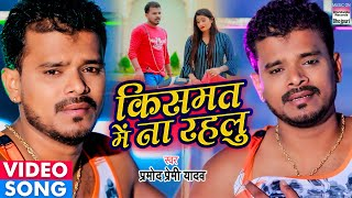 #VIDEO SONG - #Pramod Premi | #Kismat Me Na Rahlu | किसमत में ना रहलु | New Bhojpuri Sad Song 2020