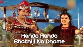 Hendo Hendo Bhathiji Na Dhame | He Sura Bhathiji | Gujarati Movie Songs