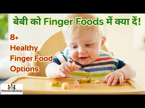 बच्चों के लिए फिंगर फूड आइडियाज़  8 Finger Foods Idea for Baby