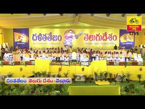 Live From Dalitha Tejam Telugudesam Event Nellore
