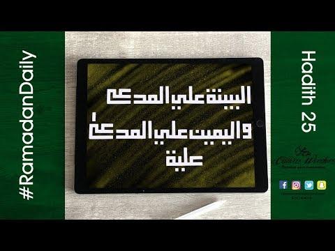 hadith 25 : البينة علٰى المدعي واليمين علٰى مدعيٰ عليه
