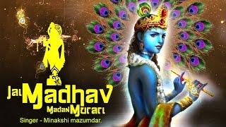 JAI MADHAV MADAN MURARI ~ VERY BEAUTIFUL SONG ~ POPULAR SHRI KRISHNA BHAJAN ( FULL SONG )