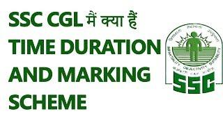 SSC CGL मैं क्या हैं Time duration and Marking Scheme (in Hindi)