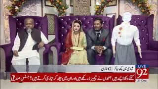 Karachi: Engineer groom prepares robot to welcome guests on his wedding - 21 Dec 17 - 92NewsHDPlus