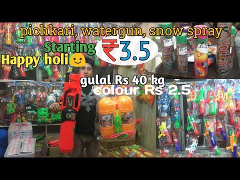 Cheapest Holi items pichkaari, water gun, colours, gulal wholesale Sadar bazaar Delhi