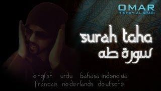 Surah TAHA - PEACEFUL - EXTENDED سورة طه  - تلاوة هادئة