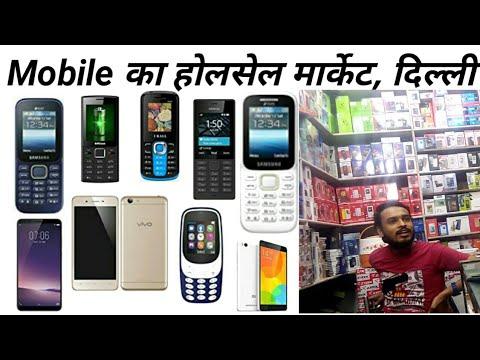Mobile होलसेल मार्केट दिल्ली  !! Mobile shop bussines and wholeshal market Delhi