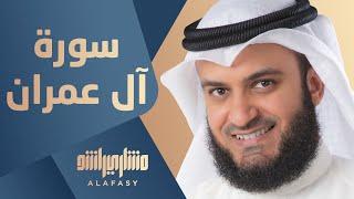 سورة آل عمران مشاري راشد العفاسي