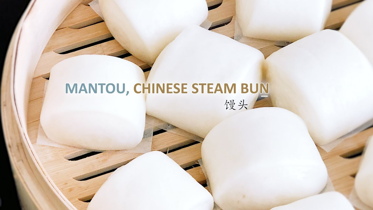 Mantou, Chinese Steamed Buns   馒头的做法