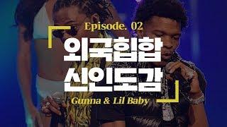 Download 현재 힙합계의 가장 찰진 듀오, Lil Baby & Gunna / 외힙 신인도감 Video