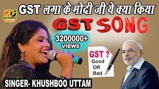 GST पर अबतक का सबसे सुपरहिट गाना | KHUSHBOO UTTAM | GST लगाके मोदी जी ने क्या क्या दिया