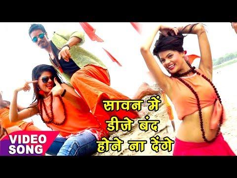 Xxx Mp4 Bol Bam Hit Dj Song Sawan Me Dj Band Hone Na Denge Bhaskar Pandey Bhojpuri Kanwar Songs 3gp Sex
