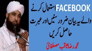 Facebook User Must Watch Most Dangreous & Cryfull Bayan By Raza Saqib Mustafai 2017
