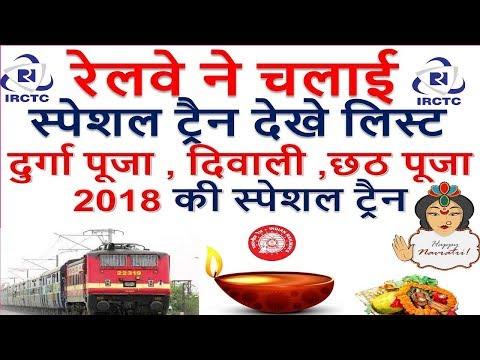 रेलवे ने चलाई स्पेशल ट्रैन देखे लिस्ट दुर्गा पूजा, दिवाली, छठ पूजा 2018 IRCTC Festival Special Train