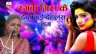 Paro Rani ★ Rangwa Gira Ke Cheda Kai Dehlas Jam |  Fagun Mein Let Naikhe