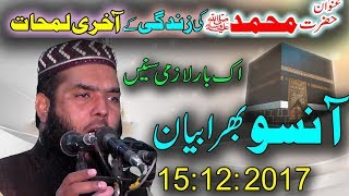 Hazrat Muhammad S.A.W. ki Zindagi k Akhri Lamhat -- Moalana Ismaeel Ateeq 15th December 2017