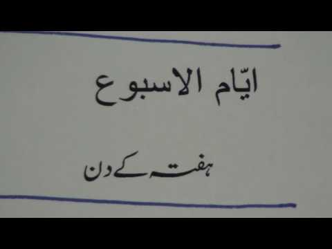 Learn Arabic through Urdu lesson.17