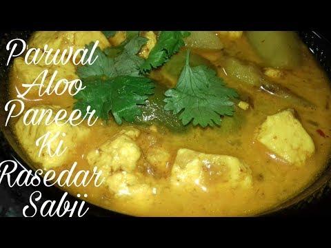 Parwal aloo Paneer ki rasedar sabzi | How to make Parwal aloo ki rasedar sabji