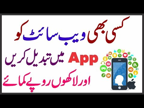 How To Convert Website Into Android App Just One Minute In Urdu/Hindi By My Technical Solution