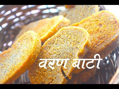 वारण बाटी | Varan Baati Recipe In Marathi