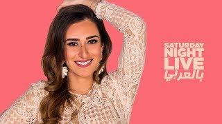 بالعربي SNL حلقة أمينة خليل الكاملة في