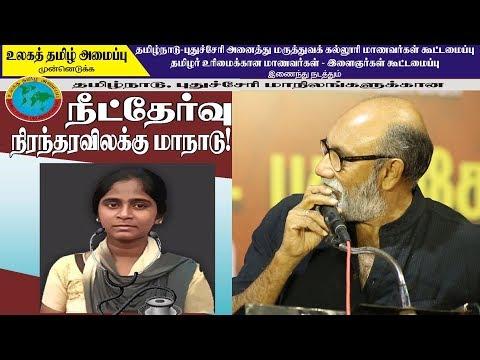 Sathyaraj Speech | நீட் தேர்வு நிரந்தர விலக்கு மாநாடு | S WEB TV