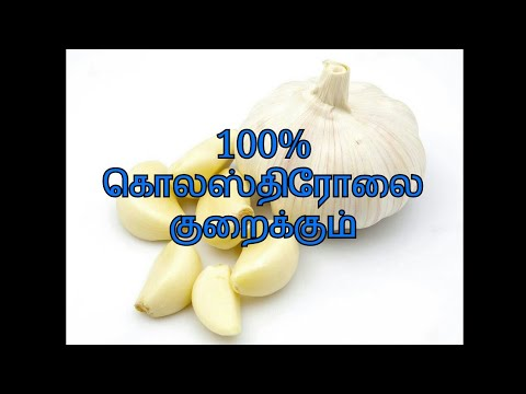 How to reduce Cholesterol in your body  - in tamil