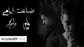 عايض و جاسم محمد - ضاعت أيامي (فيديو كليب حصري) | 2016