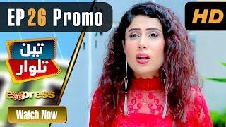 Pakistani Drama   Teen Talwar - Episode 26 Promo   Express TV Dramas   Sabahat, Barkat, Uzmi