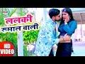 Lalki Rumal Wali Rakesh Mishra Bhojpuri Hit Song 2019 HD VIDEO