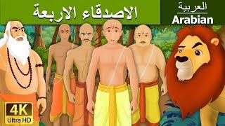 الاصدقاء الاربعة- قصص اطفال - بالعربية - قصص اطفال قبل النوم - 4K UHD - Arabian Fairy Tales