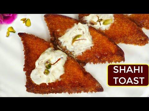 5 मिनट में बनाये शाही टुकड़ा | Instant Shahi Tukda Recipe in Hindi | CookWithNisha