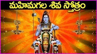 ఈ శివ స్తోత్రం సోమవారం వింటే - మీ కోర్కెలు తీర్చుకోవచ్చు - Shiva Shadakshara Stotram