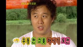 Saturday, Infinite Challenge #03, 무모한 도전, 20050910