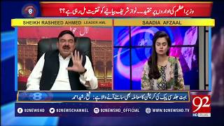 92 at 8 ( Exclusive Interview With Sheikh Rasheed ) - 27 March 2018 - 92NewsHDPlus