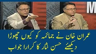 Why Imran Khan left Jemima By Hassan Nisar!!